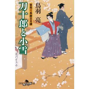 首売り長屋日月譚 刀十郎と小雪 電子書籍版 / 著:鳥羽亮|ebookjapan