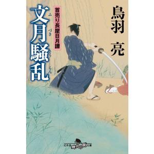 首売り長屋日月譚 文月騒乱 電子書籍版 / 著:鳥羽亮|ebookjapan