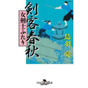剣客春秋 女剣士ふたり 電子書籍版 / 著:鳥羽亮|ebookjapan