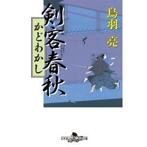 剣客春秋 かどわかし 電子書籍版 / 著:鳥羽亮|ebookjapan