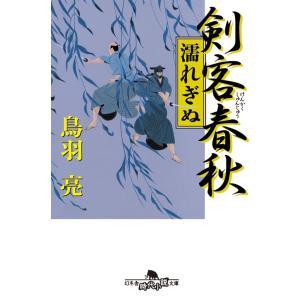剣客春秋 濡れぎぬ 電子書籍版 / 著:鳥羽亮|ebookjapan