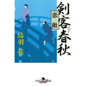 剣客春秋 恋敵 電子書籍版 / 著:鳥羽亮|ebookjapan