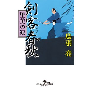 剣客春秋 里美の涙 電子書籍版 / 著:鳥羽亮|ebookjapan