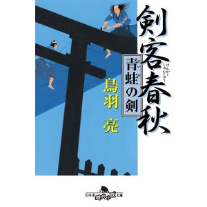 剣客春秋 青蛙の剣 電子書籍版 / 著:鳥羽亮|ebookjapan