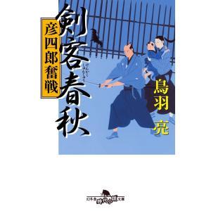剣客春秋 彦四郎奮戦 電子書籍版 / 著:鳥羽亮|ebookjapan