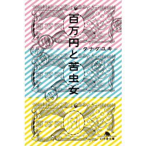 百万円と苦虫女 電子書籍版 / 著:タナダユキ