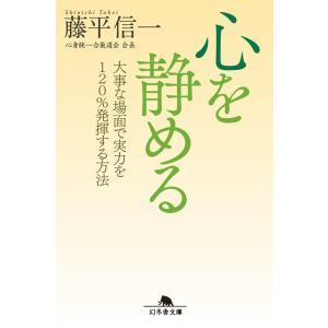 心を静める 大事な場面で実力を120%発揮する方法 電子書籍版 / 著:藤平信一|ebookjapan