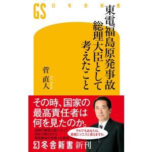 東電福島原発事故 総理大臣として考えたこと 電子書籍版 / 著:菅直人|ebookjapan