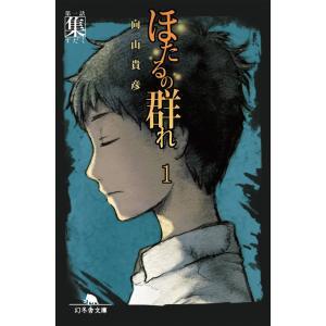 ほたるの群れ1 第一話 集 電子書籍版 / 著:向山貴彦|ebookjapan