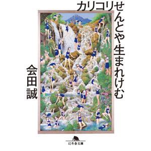 カリコリせんとや生まれけむ 電子書籍版 / 著:会田誠
