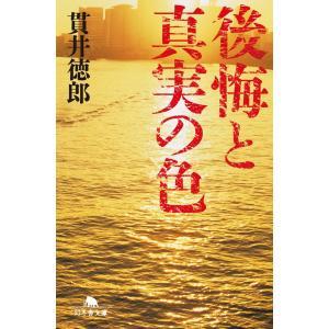 後悔と真実の色 電子書籍版 / 著:貫井徳郎|ebookjapan