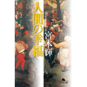 人間の幸福 電子書籍版 / 著:宮本輝|ebookjapan
