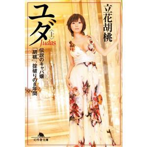 ユダ〈上〉 伝説のキャバ嬢「胡桃」、掟破りの8年間 電子書籍版 / 著:立花胡桃|ebookjapan