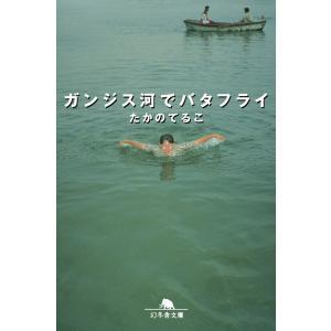 著:たかのてるこ 出版社:幻冬舎 連載誌/レーベル:幻冬舎文庫 提供開始日:2013/03/22 タ...