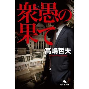 衆愚の果て 電子書籍版 / 著:高嶋哲夫|ebookjapan