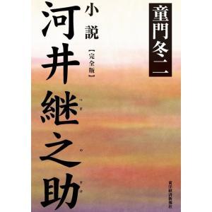 小説 河井継之助【完全版】 電子書籍版 / 著:童門冬二|ebookjapan