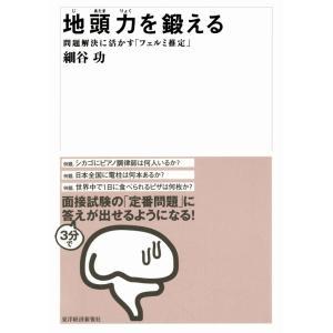 地頭力を鍛える 問題解決に活かす「フェルミ推定」 電子書籍版 / 著:細谷功