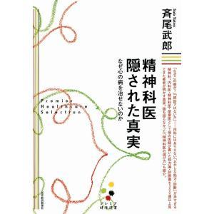 【初回50%OFFクーポン】精神科医 隠された真実 なぜ心の病を治せないのか 電子書籍版 / 著:斉尾武郎 ebookjapan