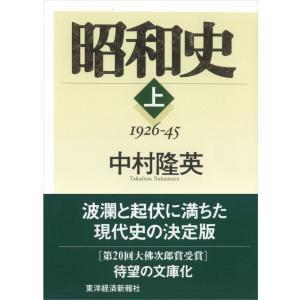 昭和史(上) 電子書籍版 / 著:中村隆英