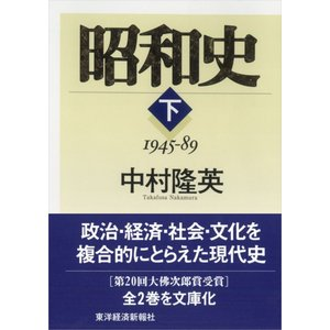 昭和史(下) 電子書籍版 / 著:中村隆英