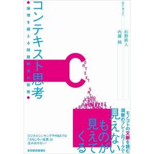 著:杉野幹人 著:内藤純 出版社:東洋経済新報社 ページ数:240 提供開始日:2013/03/22...