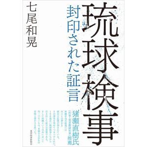 琉球検事 封印された証言 電子書籍版 / 著:七尾和晃