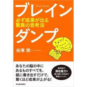 ブレインダンプ 必ず成果が出る驚異の思考法 電子書籍版 / 著:谷澤潤
