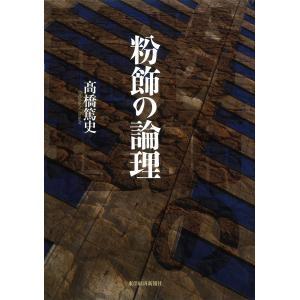 粉飾の論理 電子書籍版 / 著:高橋篤史