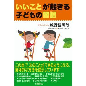 【初回50%OFFクーポン】「いいこと」が起きる子どもの習慣 電子書籍版 / 著:親野智可等 ebookjapan