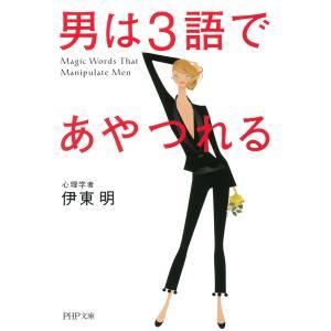 著:伊東明 出版社:PHP研究所 連載誌/レーベル:PHP文庫 提供開始日:2013/03/22 タ...
