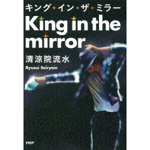 キング・イン・ザ・ミラー 電子書籍版 / 著:清涼院流水|ebookjapan