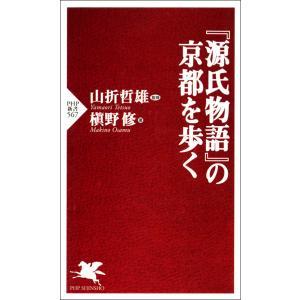『源氏物語』の京都を歩く 電子書籍版 / 監修:山折哲雄 著:槇野修|ebookjapan