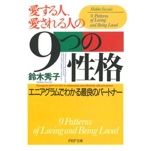 著:鈴木秀子 出版社:PHP研究所 連載誌/レーベル:PHP文庫 提供開始日:2013/03/22 ...