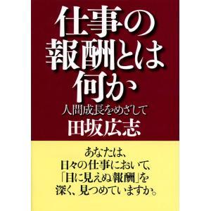 【初回50%OFFクーポン】仕事の報酬とは何か 人間成長をめざして 電子書籍版 / 著:田坂広志