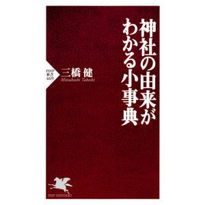 神社の由来がわかる小事典 電子書籍版 / 著:三橋健|ebookjapan