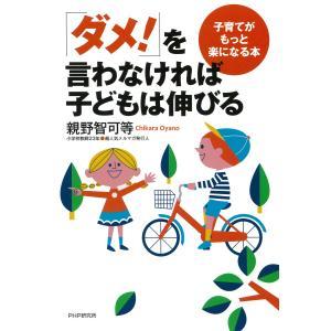 【初回50%OFFクーポン】「ダメ!」を言わなければ子どもは伸びる 子育てがもっと楽になる本 電子書籍版 / 著:親野智可等 ebookjapan