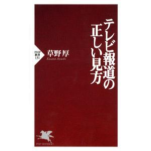 テレビ報道の正しい見方 電子書籍版 / 著:草野厚|ebookjapan