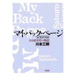 マイ・バック・ページ ある60年代の物語 電子書籍版 / 川本三郎|ebookjapan