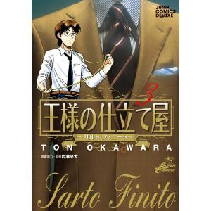 王様の仕立て屋〜サルト・フィニート〜 (3) 電子書籍版 / 大河原遁|ebookjapan