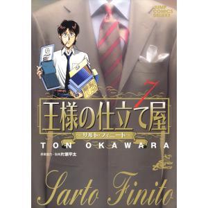 王様の仕立て屋〜サルト・フィニート〜 (7) 電子書籍版 / 大河原遁|ebookjapan