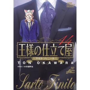 王様の仕立て屋〜サルト・フィニート〜 (14) 電子書籍版 / 大河原遁|ebookjapan
