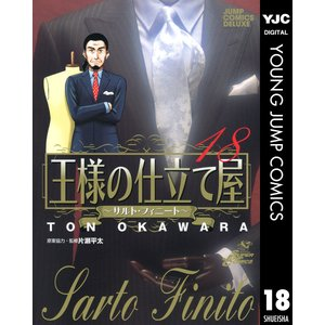 王様の仕立て屋〜サルト・フィニート〜 (18) 電子書籍版 / 大河原遁 ebookjapan