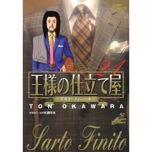 王様の仕立て屋〜サルト・フィニート〜 (21) 電子書籍版 / 大河原遁|ebookjapan