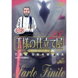 王様の仕立て屋〜サルト・フィニート〜 (28) 電子書籍版 / 大河原遁|ebookjapan