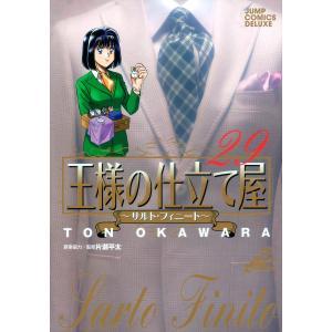 王様の仕立て屋〜サルト・フィニート〜 (29) 電子書籍版 / 大河原遁|ebookjapan