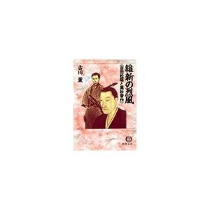 著:古川薫 出版社:徳間書店 連載誌/レーベル:徳間文庫 提供開始日:2013/03/22 タグ:小...