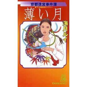 【初回50%OFFクーポン】薄い月 京都迷宮事件簿 電子書籍版 / 著:海月ルイ