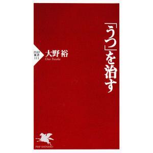 「うつ」を治す 電子書籍版 / 著:大野裕|ebookjapan