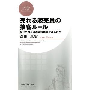 売れる販売員の接客ルール なぜあの人はお客様に好かれるのか 電子書籍版 / 著:森田真実|ebookjapan