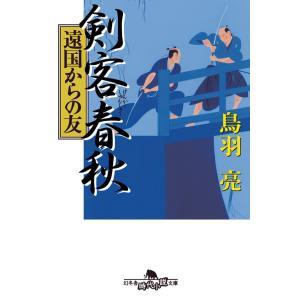剣客春秋 遠国からの友 電子書籍版 / 著:鳥羽亮|ebookjapan